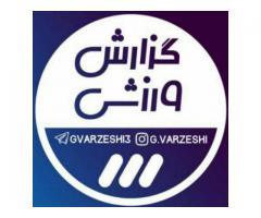 کانال تلگرام گزارش ورزشی شبکه 3