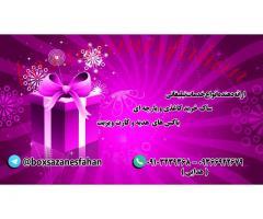 @boxsazanesfahan